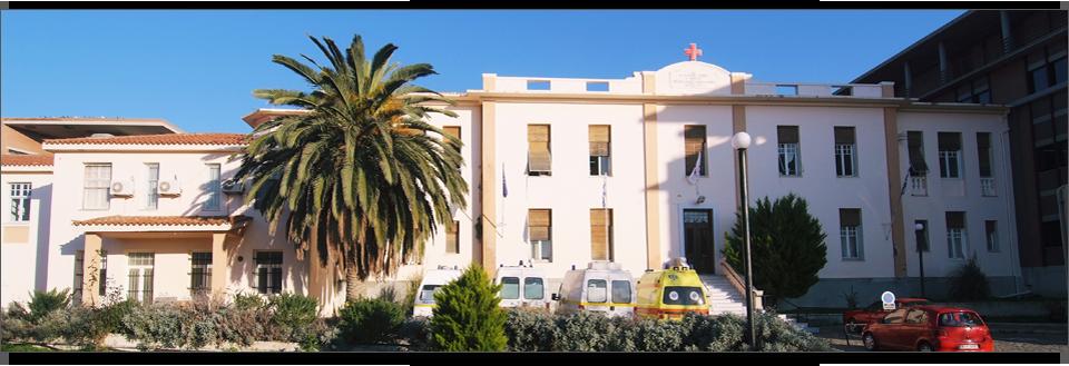Νοσοκομείο Λήμνου | Η διαδικτυακή πύλη ενημέρωσης του Νοσοκομείου ...